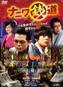 【送料無料】ナニワ銭道/窪田正孝[DVD]【返品種別A】