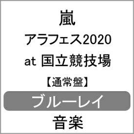 【送料無料】アラフェス 2020 at 国立競技場(通常盤)【Blu-ray】/嵐[Blu-ray]【返品種別A】