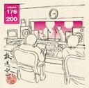 【送料無料】放送室 VOL.176〜200/松本人志,高須光聖[CD]【返品種別A】