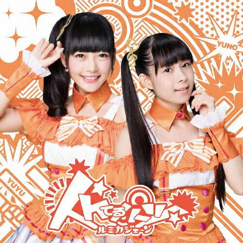 ルミカジェーン(通常盤C)/イケてるハーツ[CD]【返品種別A】