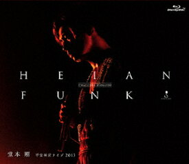 【送料無料】HEIAN FUNK 平安神宮ライブ2013/堂本剛[Blu-ray]【返品種別A】
