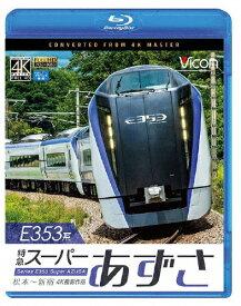【送料無料】ビコム ブルーレイ展望 E353系 特急スーパーあずさ 4K撮影作品 松本〜新宿/鉄道[Blu-ray]【返品種別A】
