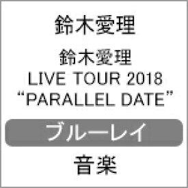 """【送料無料】鈴木愛理 Live TOUR 2018 """"PARALLEL DATE""""【Blu-ray】/鈴木愛理[Blu-ray]【返品種別A】"""
