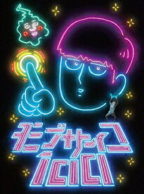 【送料無料】[限定版]モブサイコ100 Blu-ray BOX<初回仕様版>/アニメーション[Blu-ray]【返品種別A】