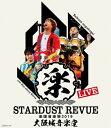 【送料無料】[限定版]STARDUST REVUE 楽園音楽祭 2019 大阪城音楽堂【初回限定盤】/スターダスト☆レビュー[Blu-ray]…