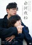 白河夜船/安藤サクラ[DVD]【返品種別A】
