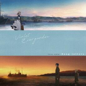 TVアニメ『ヴァイオレット・エヴァーガーデン』ボーカルアルバム「Song letters」/TVサントラ[CD]【返品種別A】