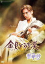 【送料無料】『雪華抄』『金色の砂漠』/宝塚歌劇団花組[DVD]【返品種別A】