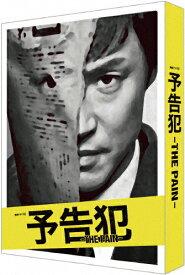 【送料無料】連続ドラマW「予告犯-THE PAIN-」DVD/東山紀之[DVD]【返品種別A】