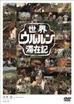 世界ウルルン滞在記 Vol.3 玉木宏/玉木宏[DVD]【返品種別A】