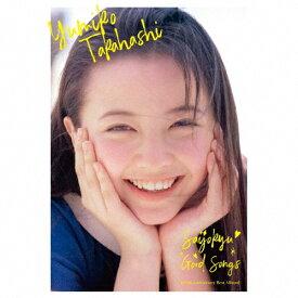 【送料無料】[枚数限定][限定盤]最上級 GOOD SONGS[30th Anniversary Best Album](生産限定盤)/高橋由美子[CD+DVD]【返品種別A】
