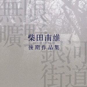 【送料無料】無限曠野/銀河街道-柴田南雄後期作品集/オムニバス(クラシック)[CD]【返品種別A】