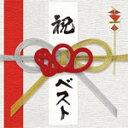800BEST -simple is the BEST!!-/MONGOL800[CD]通常盤【返品種別A】
