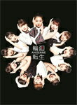 【送料無料】[限定盤][先着特典付]輪廻転生〜ANGERME Past, Present & Future〜(初回生産限定盤B)/アンジュルム[CD+Blu-ray]【返品種別A】