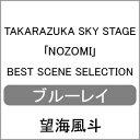 【送料無料】TAKARAZUKA SKY STAGE「NOZOMI」BEST SCENE SELECTION/望海風斗[Blu-ray]【返品種別A】