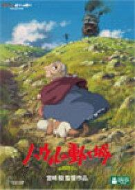 【送料無料】ハウルの動く城/アニメーション[DVD]【返品種別A】