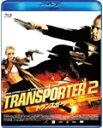 トランスポーター2/ジェイスン・ステイサム[Blu-ray]【返品種別A】