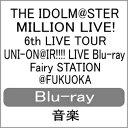【送料無料】THE IDOLM@STER MILLION LIVE! 6thLIVE TOUR UNI-ON@IR!!!! LIVE Blu-ray Fairy STATION @FUKUOKA/アイド…