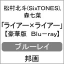 【送料無料】ライアー×ライアー(豪華版Blu-ray)[初回仕様]/松村北斗、森七菜[Blu-ray]【返品種別A】