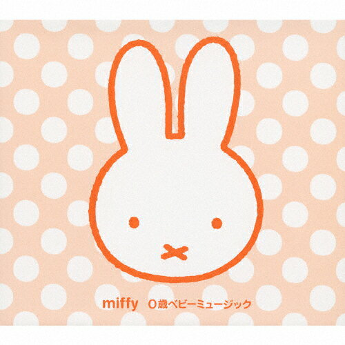 【送料無料】こんにちは!あかちゃん ミッフィー0歳ベビーミュージック/幼児用[CD]【返品種別A】