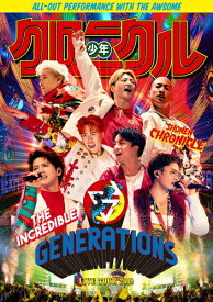 "【送料無料】[枚数限定][限定版]GENERATIONS LIVE TOUR 2019""少年クロニクル""【初回生産限定盤(写真集付)/DVD】/GENERATIONS from EXILE TRIBE[DVD]【返品種別A】"