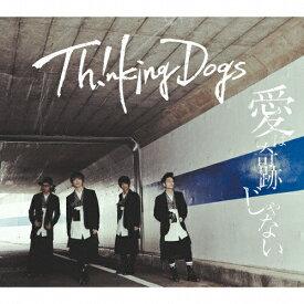 [枚数限定][限定盤]愛は奇跡じゃない(初回生産限定盤)/Thinking Dogs[CD+DVD]【返品種別A】