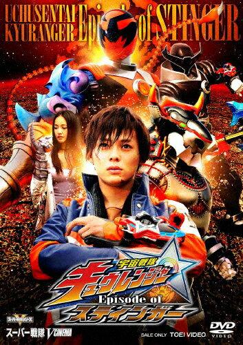 【送料無料】宇宙戦隊キュウレンジャー Episode of スティンガー/岸洋佑[DVD]【返品種別A】
