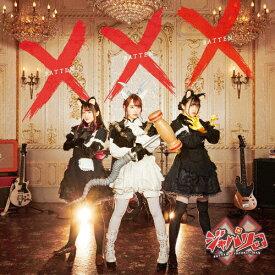 [限定盤]×・×・×(初回限定盤)/×ジャパリ団[CD+DVD]【返品種別A】