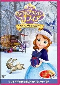 ちいさなプリンセス ソフィア/とくべつな いちにち/子供向け[DVD]【返品種別A】