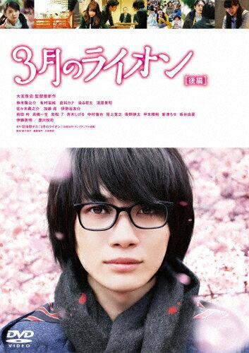 【送料無料】3月のライオン[後編]DVD 通常版/神木隆之介[DVD]【返品種別A】