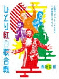 【送料無料】[限定版]Act Against AIDS 2018『平成三十年度! 第三回ひとり紅白歌合戦』〜ひとり紅白歌合戦三部作 コンプリートBOX -大衆音楽クロニクル〜(初回限定盤)【Blu-ray】/桑田佳祐[Blu-ray]【返品種別A】