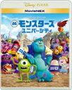 【送料無料】モンスターズ・ユニバーシティ MovieNEX【2BD+DVD】/アニメーション[Blu-ray]【返品種別A】
