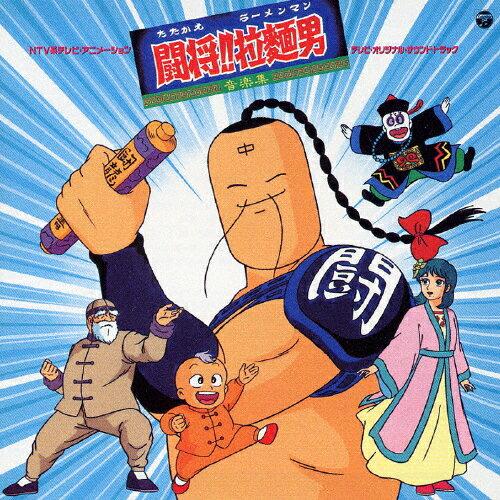 [枚数限定][限定盤]闘将!!拉麺男 テレビオリジナルサウンドトラック/TVサントラ[CD]【返品種別A】
