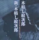 【送料無料】木枯し紋次郎オリジナルサウンドトラック/TVサントラ[CD]【返品種別A】