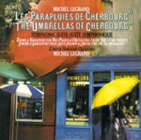 交響組曲「シェルブールの雨傘」/ルグラン(ミシェル)[CD]【返品種別A】