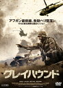 【送料無料】グレイハウンド DVD/アリアドナ・ヒル[DVD]【返品種別A】