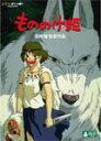 【送料無料】もののけ姫/アニメーション[DVD]【返品種別A】