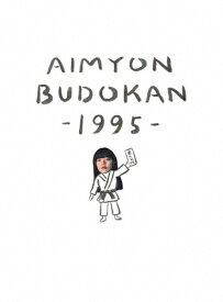 【送料無料】[限定版][先着特典付]AIMYON BUDOKAN -1995-【初回限定盤】(Blu-ray)/あいみょん[Blu-ray]【返品種別A】