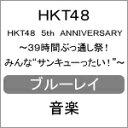"""【送料無料】HKT48 5th ANNIVERSARY 〜39時間ぶっ通し祭! みんな""""サンキューったい!""""〜【Blu-ray】/HKT48[Blu-ray]【..."""