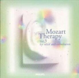 モーツァルト療法Vol.3 癒しのモーツァルト/グラフェナウエル(イレナ)[CD]【返品種別A】