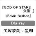 【送料無料】『GOD OF STARS -食聖-』『Eclair Brillant』【Blu-ray】/宝塚歌劇団星組[Blu-ray]【返品種別A】