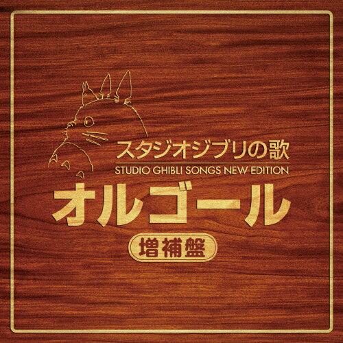 スタジオジブリの歌オルゴール -増補盤-/オルゴール[CD]【返品種別A】