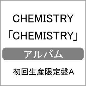 【送料無料】[限定盤][先着特典付]CHEMISTRY(初回生産限定盤A)【CD+DVD】/CHEMISTRY[CD+DVD]【返品種別A】