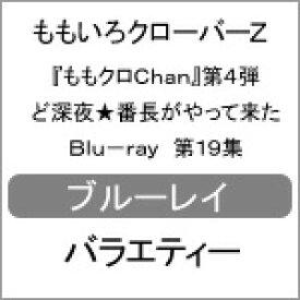 【送料無料】『ももクロChan』第4弾 ど深夜★番長がやって来た Blu-ray 第19集/ももいろクローバーZ[Blu-ray]【返品種別A】