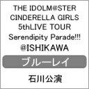 【送料無料】[枚数限定]THE IDOLM@STER CINDERELLA GIRLS 5thLIVE TOUR Serendipity Parade!!!@I...