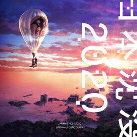 【送料無料】[初回仕様]日本沈没2020 ORIGINAL SOUNDTRACK/アニメ・サントラ[CD]【返品種別A】