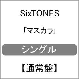 [先着特典付]マスカラ(通常盤)[初回仕様]/SixTONES[CD]【返品種別A】