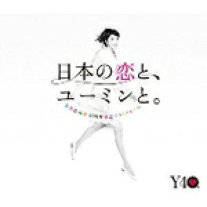 【送料無料】日本の恋と、ユーミンと。 The Best Of Yumi Matsutoya 40th Anniversary/松任谷由実[CD]【返品種別A】