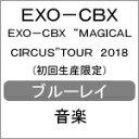 """【送料無料】[枚数限定][限定版]EXO-CBX """"MAGICAL CIRCUS""""TOUR 2018(初回生産限定)【Blu-ray】/EXO-CBX[Blu-..."""