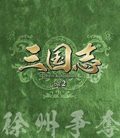 【送料無料】三国志 Three Kingdoms 第2部-徐州争奪- ブルーレイ vol.2/チェン・ジェンビン[Blu-ray]【返品種別A】